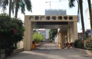 广西广播电视学校